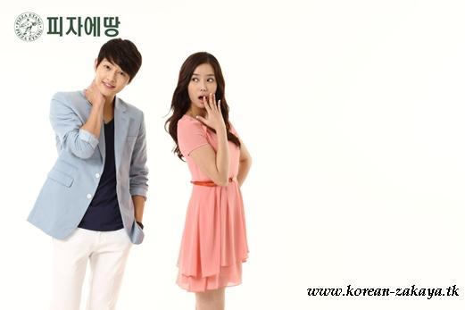 http://zakiyeh.persiangig.com/image/Song-Joong-Ki+Yim-Soo-Hyang/sjkyshpizzaetang2.jpg